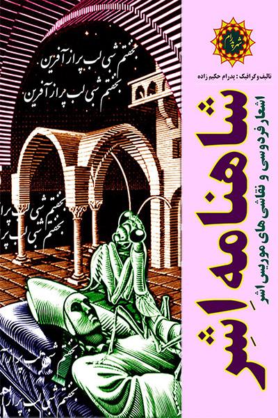 کاور کتاب شاهنامه اشر؛ اشعار فردوسی و نقاشیهای موریس اشر