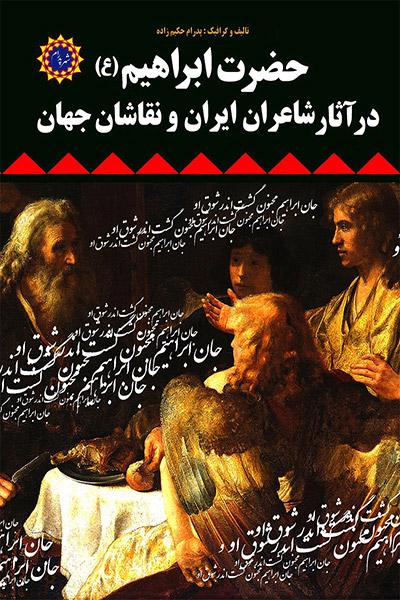 کاور کتاب حضرت ابراهیم (ع) در آثار شاعران ایران و نقاشان جهان