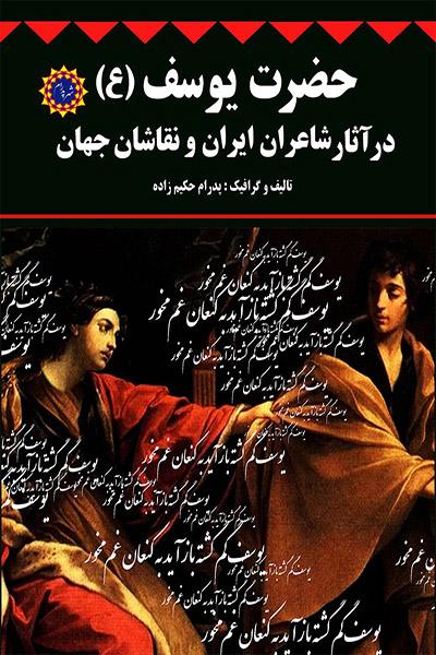 کاور کتاب یوسف (ع)؛ در آثار شاعران ایران و نقاشان جهان