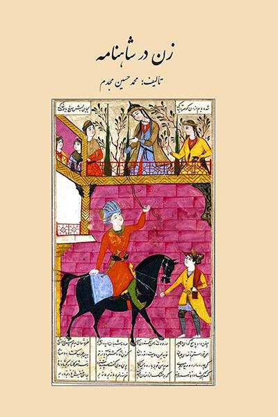 کاور کتاب زن در شاهنامه