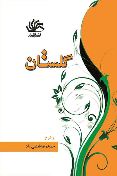 کاور کتاب گلستان سعدی