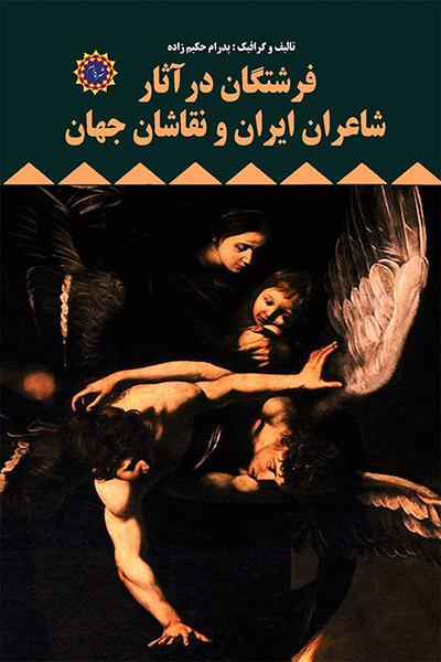 کاور کتاب فرشتگان در آثار شاعران ایران و نقاشان جهان