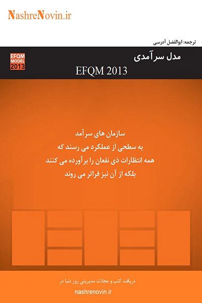 کاور کتاب مدل سرآمدی EFQM2013