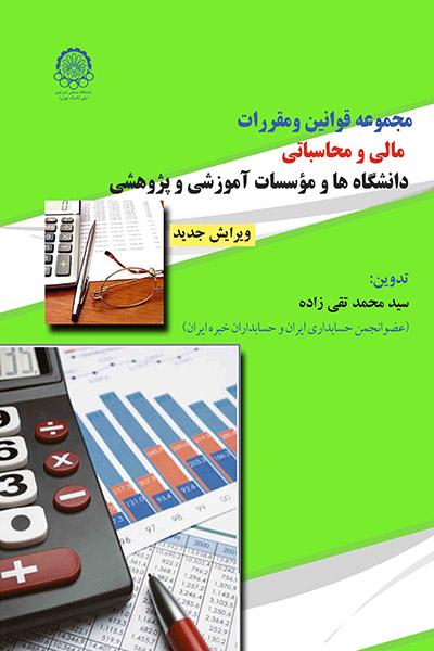 کاور کتاب مجموعه قوانین و مقررات مالی و محاسباتی دانشگاهها و موسسات آموزشی و پژوهشی