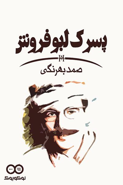کاور کتاب پسرک لبو فروش