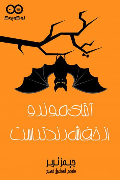 کاور کتاب آقای مونرو از خفاش رندتر است