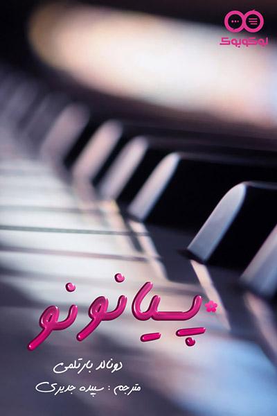 کاور کتاب پیانو نو