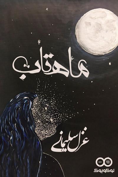 کاور داستان ماهتاب