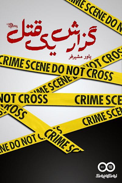 کاور داستان گزارش یک قتل