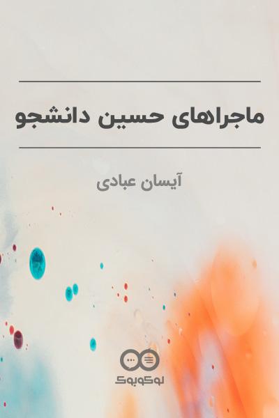 کاور داستان ماجراهای حسین دانشجو