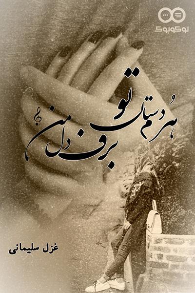 کاور داستان هُرم دستان تو، برف دل من