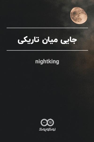 کاور داستان جایی میان تاریکی