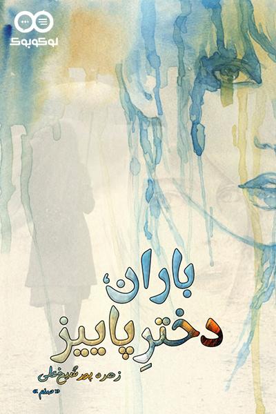 کاور داستان باران، دخترِ پاییز