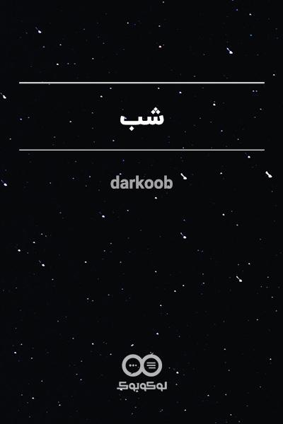 کاور داستان شب
