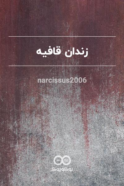 کاور داستان زندان قافیه