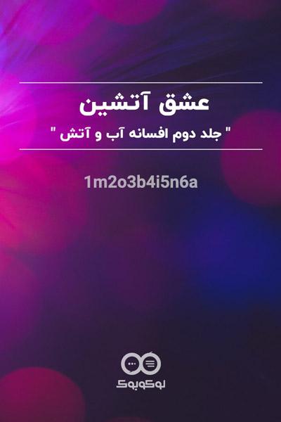 """کاور داستان عشق آتشین """" جلد دوم افسانه اب و اتش """""""