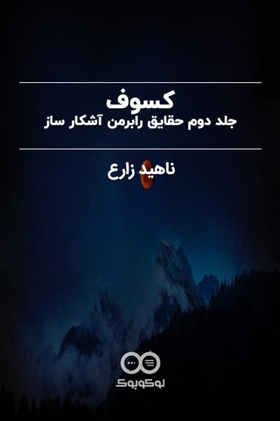 کاور داستان کسوف (جلد دوم حقایق رابرمن اشکار ساز)