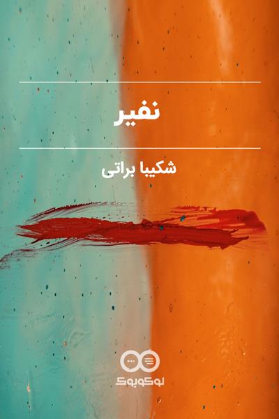کاور داستان نفیر