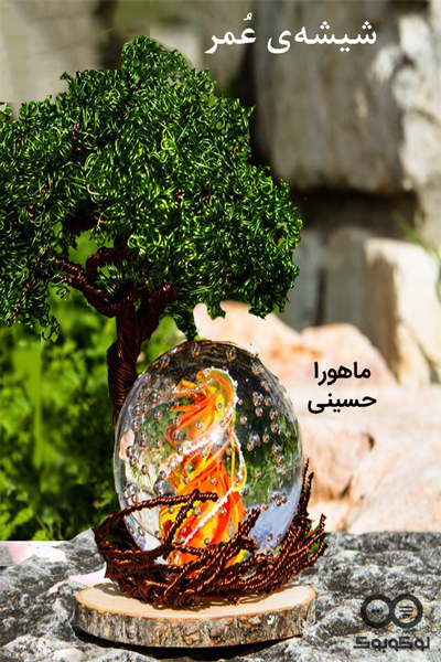 کاور داستان شیشه ی عمر