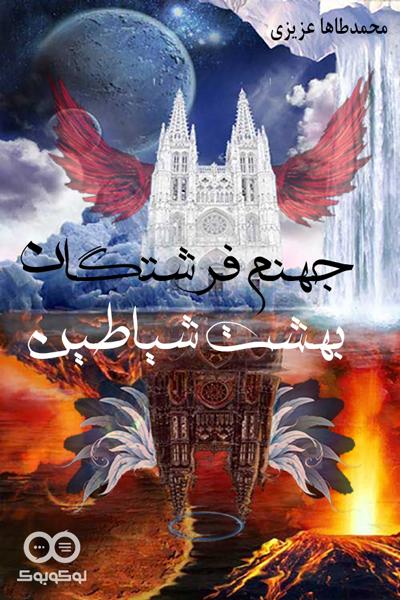 کاور داستان جهنم فرشتگان بهشت شیاطین