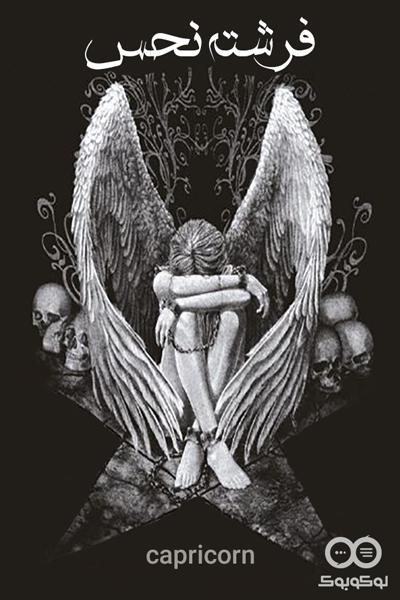 کاور داستان فرشته نحس