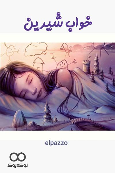 کاور داستان خواب شیرین