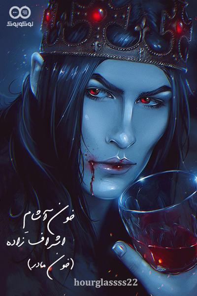 کاور داستان  خون آشام اشراف زاده  (خون مادر)