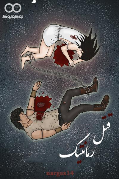 کاور داستان قتل رمانتیک