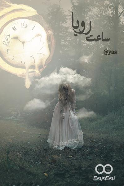 کاور داستان ساعت رویا